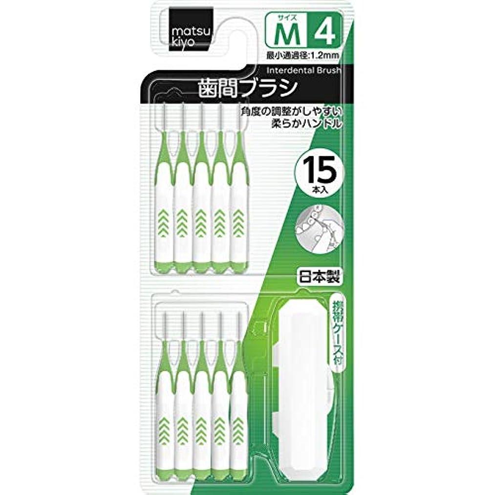エスカレート偽物慢毅?インエグゼサプライ matsukiyo 歯間ブラシ サイズ4(M) 15本
