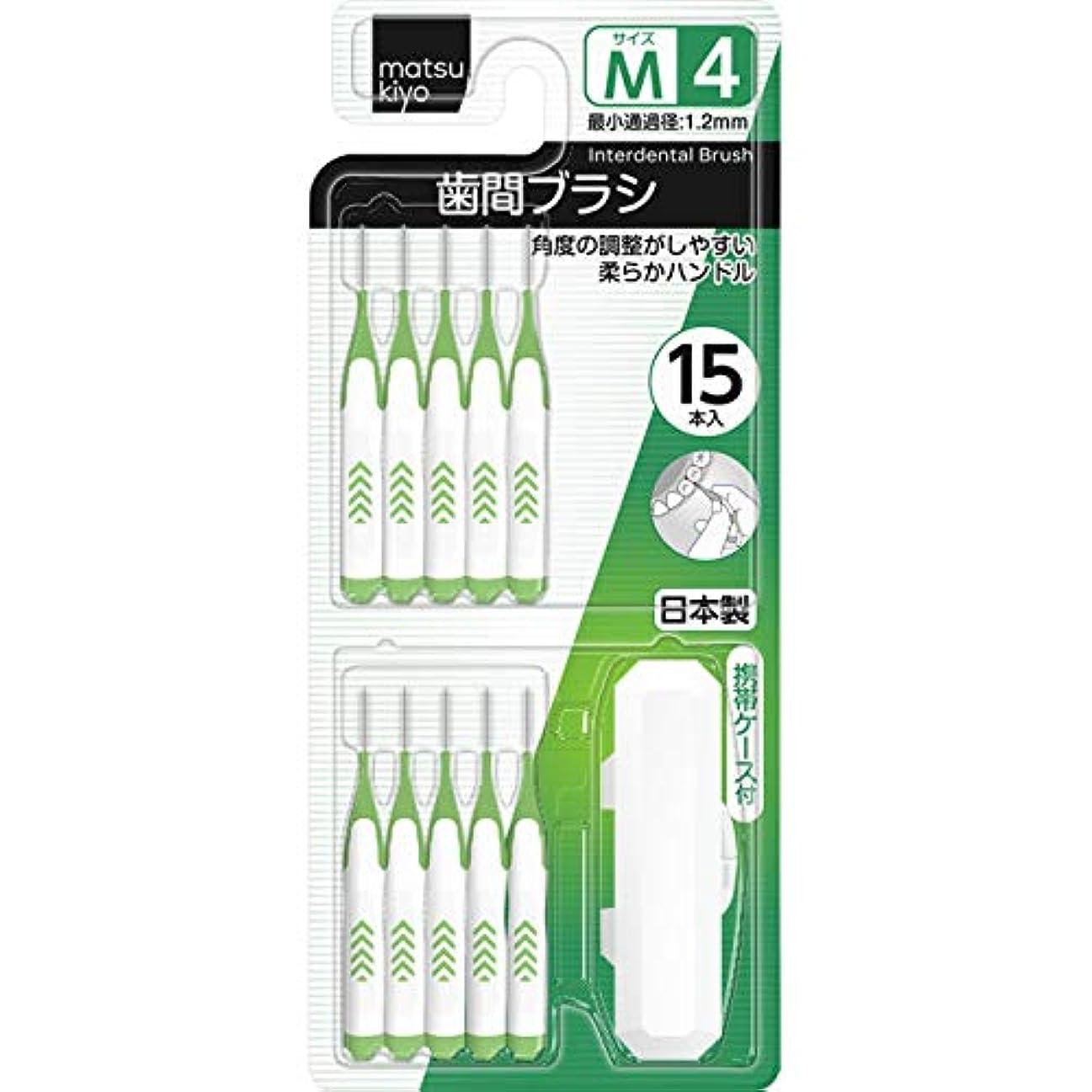 悪化させる速度ディレクター毅?インエグゼサプライ matsukiyo 歯間ブラシ サイズ4(M) 15本