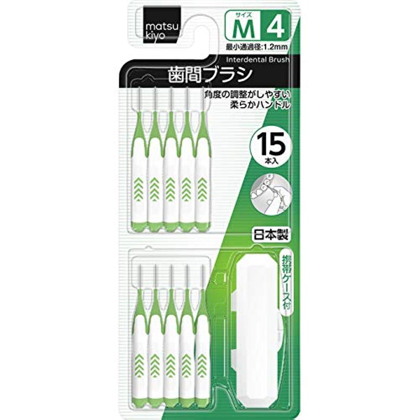 イサカフレームワークと毅?インエグゼサプライ matsukiyo 歯間ブラシ サイズ4(M) 15本