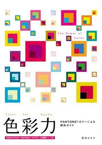 色彩力―Pantoneカラーによる配色ガイドの詳細を見る