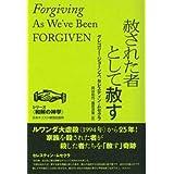 赦されたものとして赦す (シリーズ和解の神学)