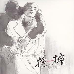 抱擁-SATIN ROSE-