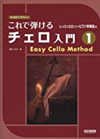 なるほどやさしい これで弾けるチェロ入門 1 レッスンCD ピアノ伴奏譜付