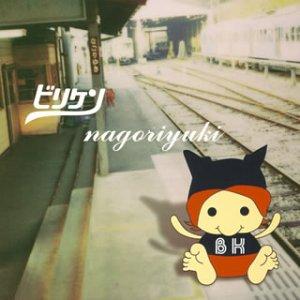 nagoriyuki