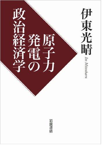 原子力発電の政治経済学の詳細を見る