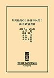 2018 新書大賞 (中央公論 Digital Digest)