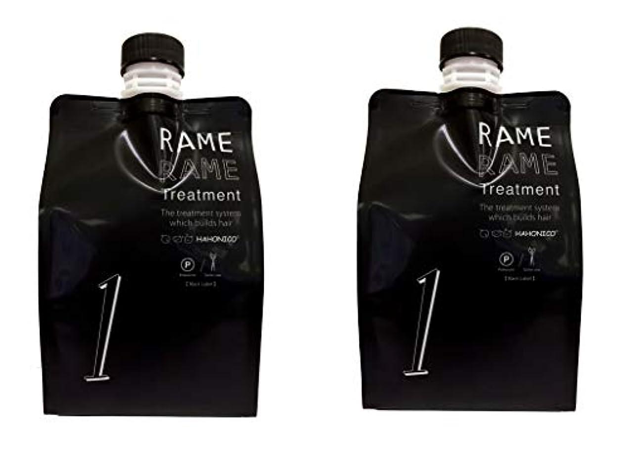 リムエーカー軍艦【2個セット】 ハホニコ ザラメラメ No.1 1000g ブラックレーベル