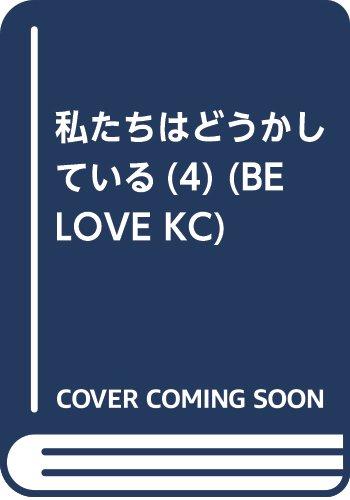 私たちはどうかしている(4) (BE LOVE KC)