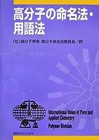 高分子の命名法・用語法 (KS化学専門書)