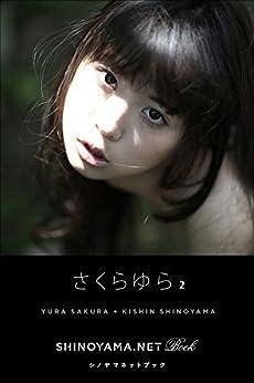 [さくらゆら]のさくらゆら2 [SHINOYAMA.NET Book]