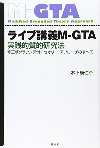 ライブ講義M-GTA 実践的質的研究法 修正版グラウンデッド・セオリー・アプローチのすべての詳細を見る