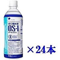経口補水液 OS-1 500ml (24本)