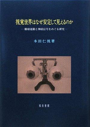 視覚世界はなぜ安定して見えるのか―眼球運動と神経信号をめぐる研究 (新潟大学人文学部研究叢書)の詳細を見る