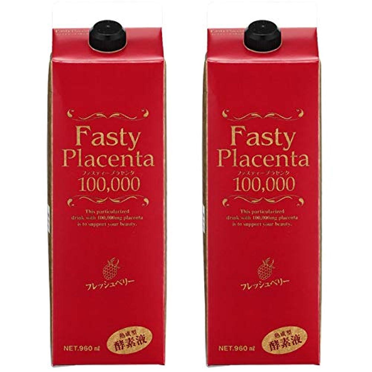 温かい恐れる自宅でファスティープラセンタ100,000 増量パック(フレッシュベリー味)2個