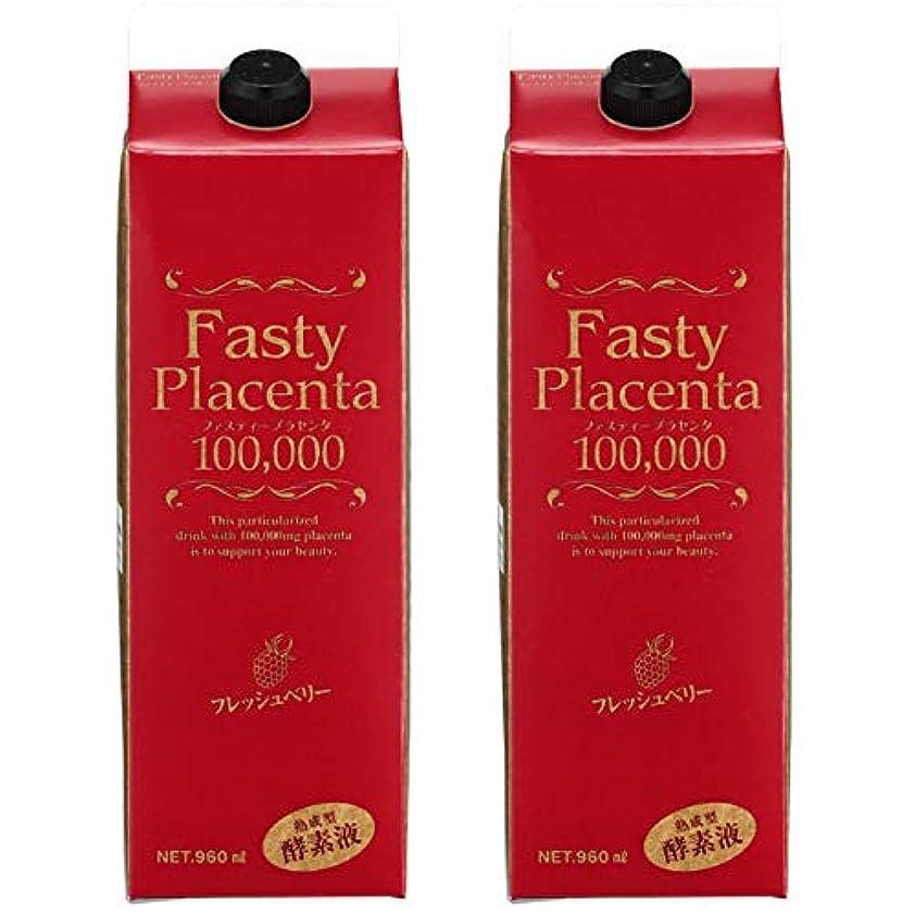 媒染剤くびれた国籍ファスティープラセンタ100,000 増量パック(フレッシュベリー味)2個