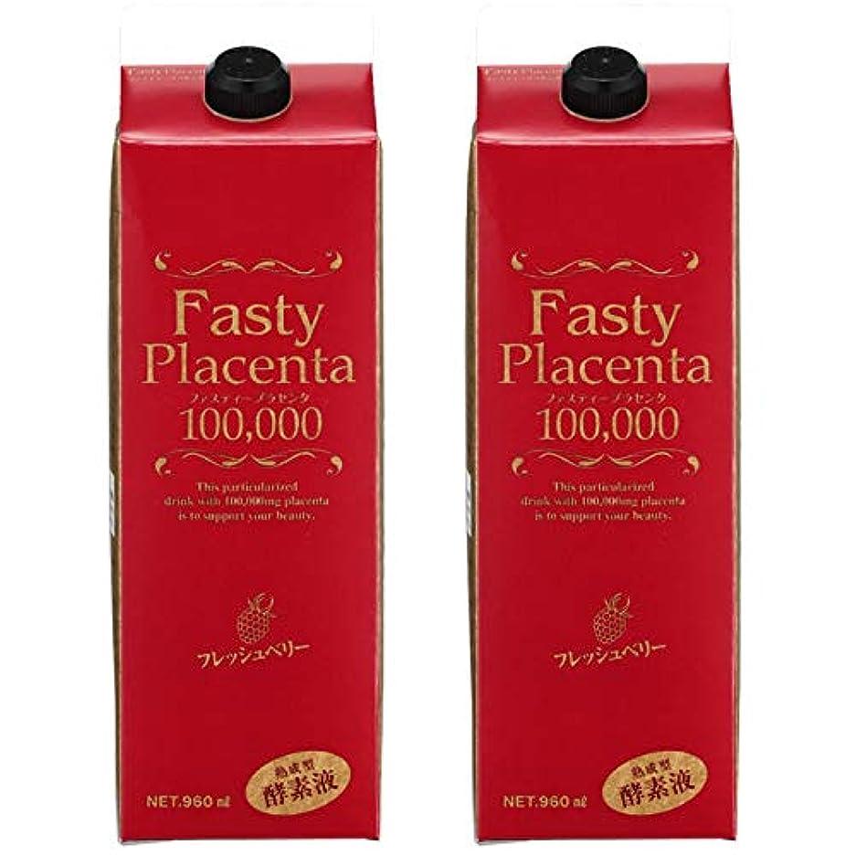 シンプトンわかる乳白色ファスティープラセンタ100,000 増量パック(フレッシュベリー味)2個