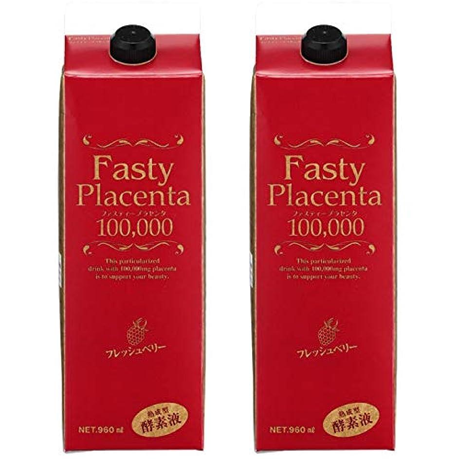 聴く類推ゴミ箱ファスティープラセンタ100,000 増量パック(フレッシュベリー味)2個