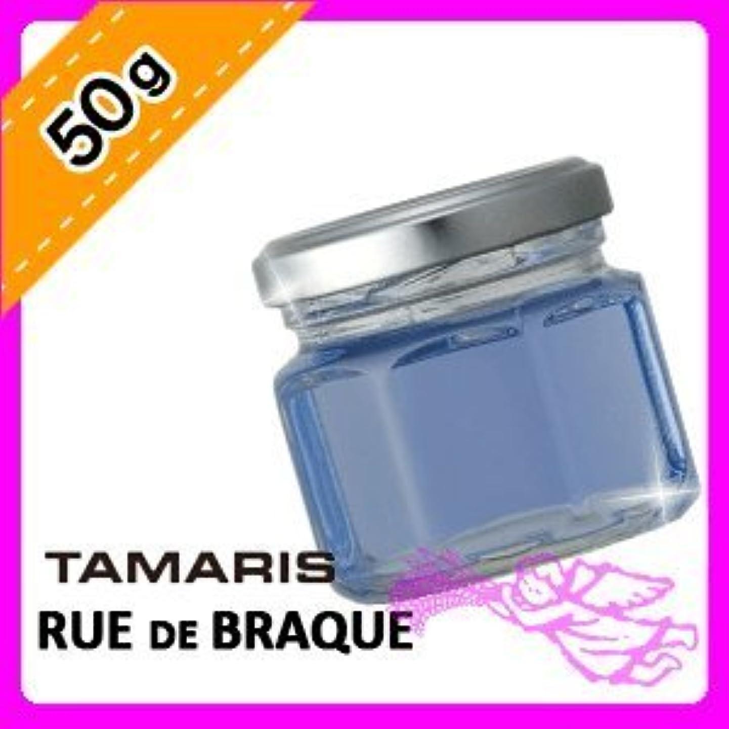 綺麗な仮説簡略化するタマリス ルードブラック ソリッドグリース 50g TAMARIS RUE DE BRAQUE