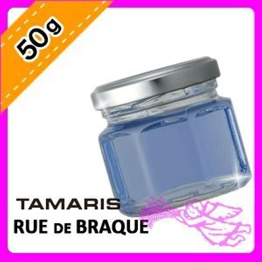 散らす図まろやかなタマリス ルードブラック ソリッドグリース 50g TAMARIS RUE DE BRAQUE