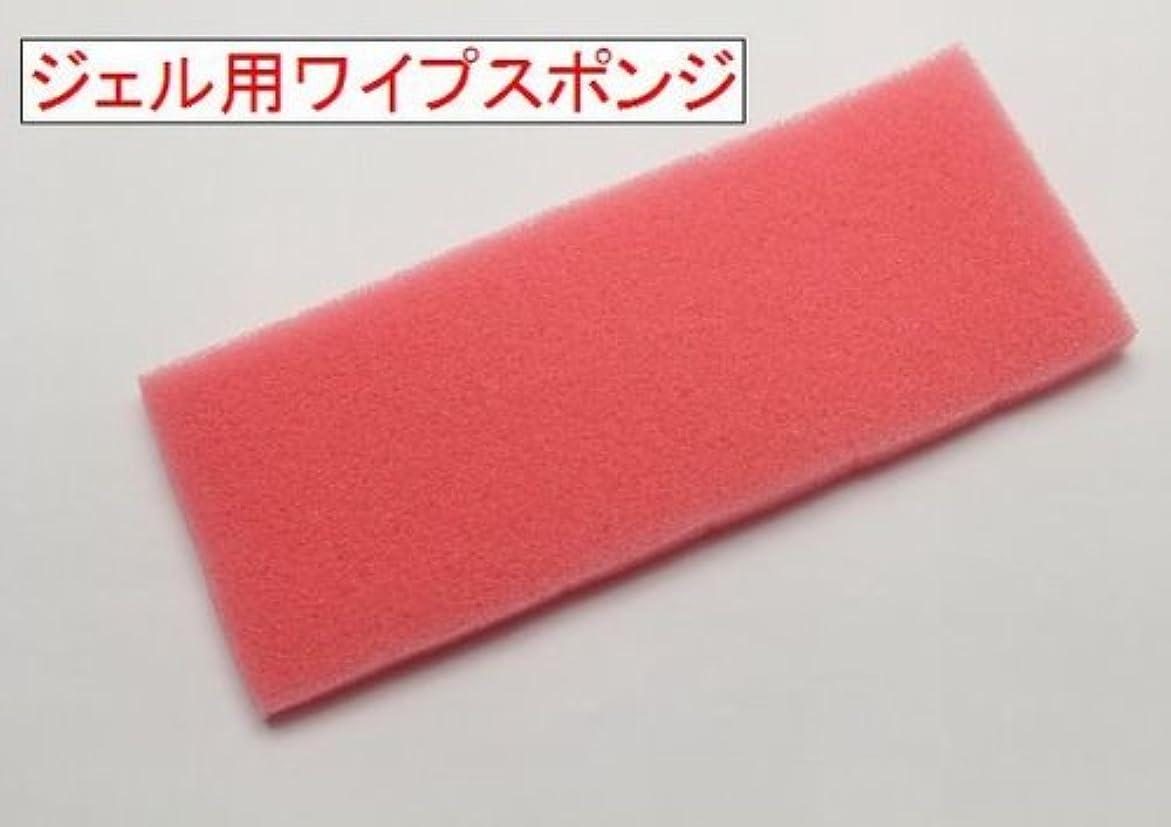 買い手通行料金赤ジェル用ワイプスポンジ (2シート24枚)  最安値に挑戦?