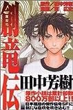 創竜伝(1) (講談社コミックス)