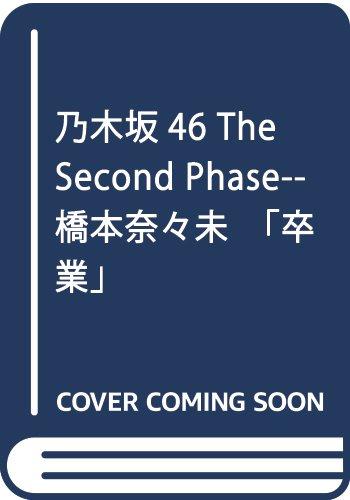 乃木坂46 The Second Phase--橋本奈々未「卒業」
