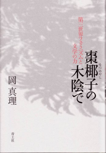 棗椰子の木陰で―第三世界フェミニズムと文学の力の詳細を見る