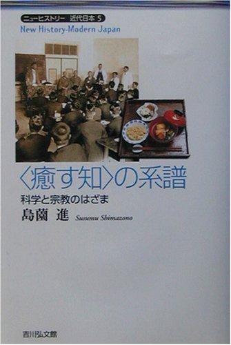 """""""癒す知""""の系譜—科学と宗教のはざま (ニューヒストリー近代日本)"""