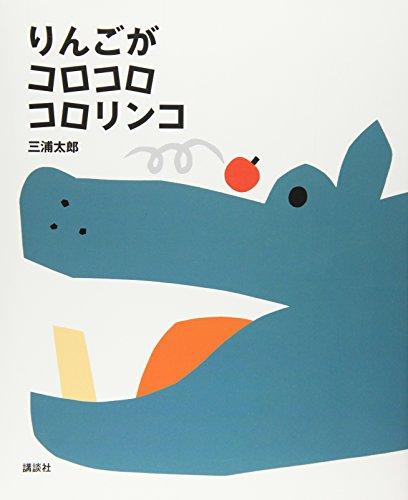 りんごが コロコロ コロリンコ (講談社の創作絵本)の詳細を見る