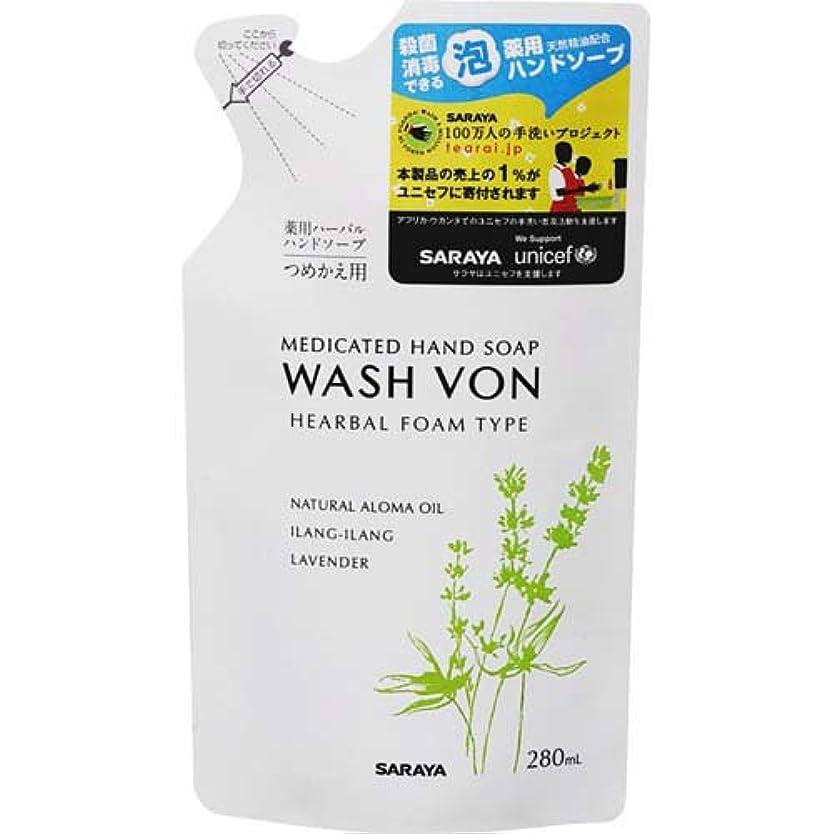 お祝いウッズ熟達WASH VONハーバル薬用ハンドソープ 詰替 280ml