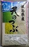 ~福島県オリジナル新品種~福島県産天のつぶ10キロ(白米・28年産)
