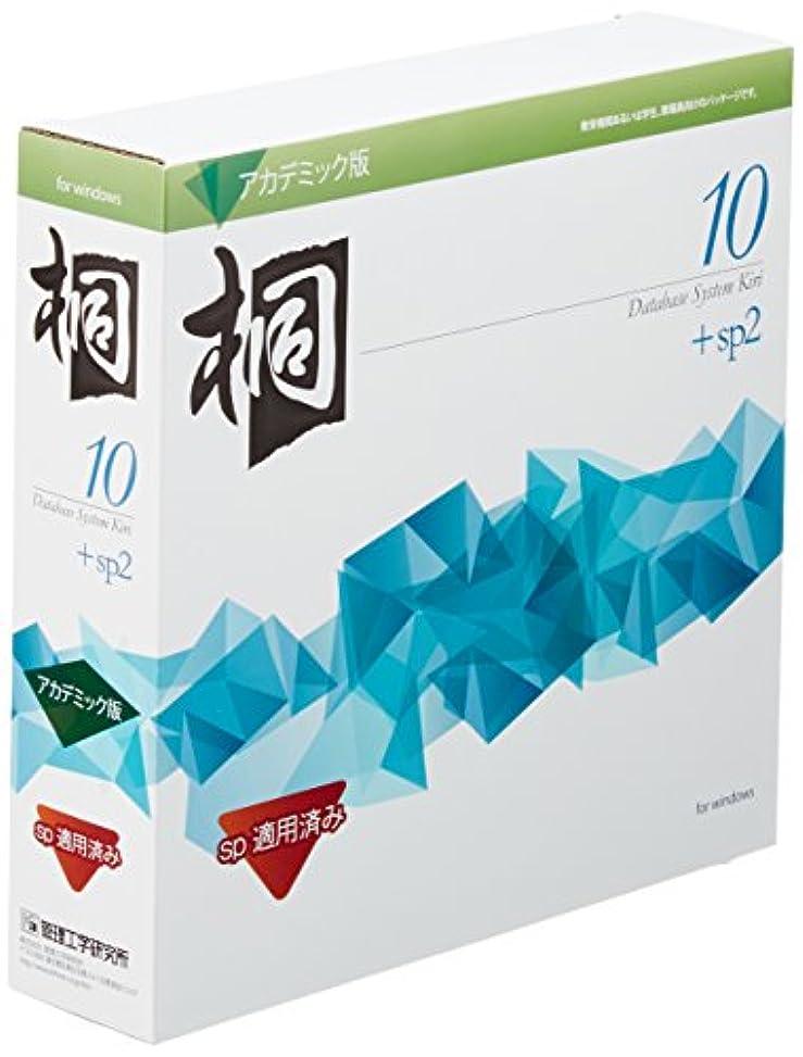 パンチ辞書側管理工学研究所 桐10 アカデミック版 +sp2