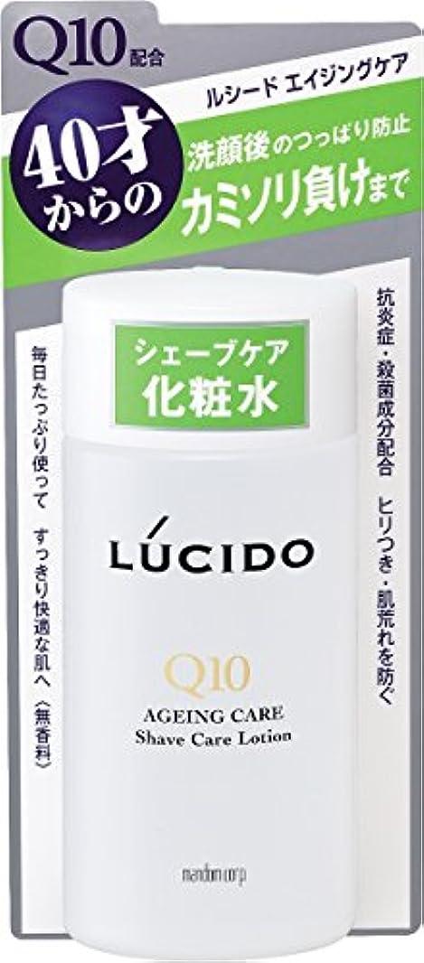 テンポ縮れた欲しいですルシード 薬用シェーブケア化粧水 145mL (医薬部外品)