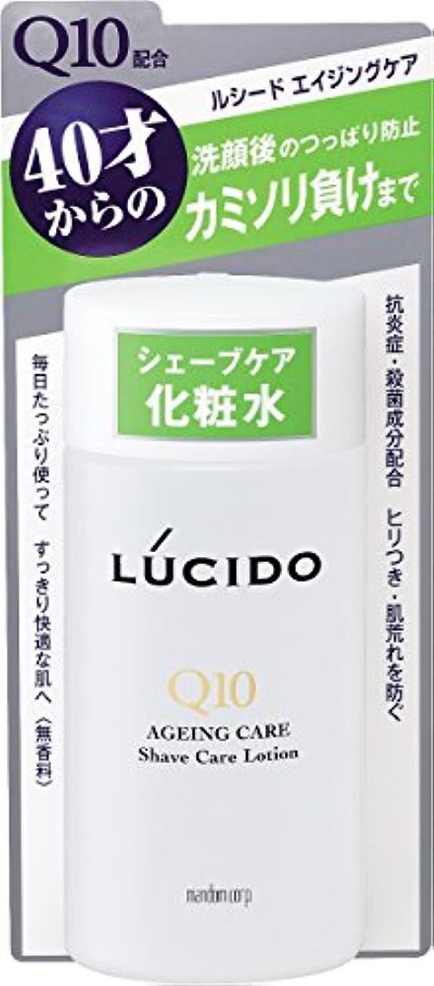 再生可能品細分化するルシード 薬用シェーブケア化粧水 145mL (医薬部外品)