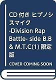 「CD付き ヒプノシスマイク -Division Rap Battle- side B.B & M.T.C(1)限定版 (講談社キャラクターズA)」のサムネイル画像