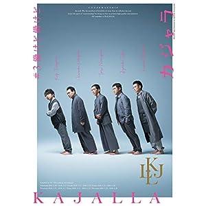 小林賢太郎コント公演 カジャラ #3 『働けど働けど』Blu-ray