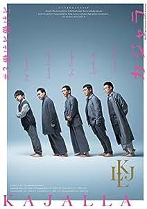 小林賢太郎コント公演 カジャラ #3 『働けど働けど』DVD [DVD]