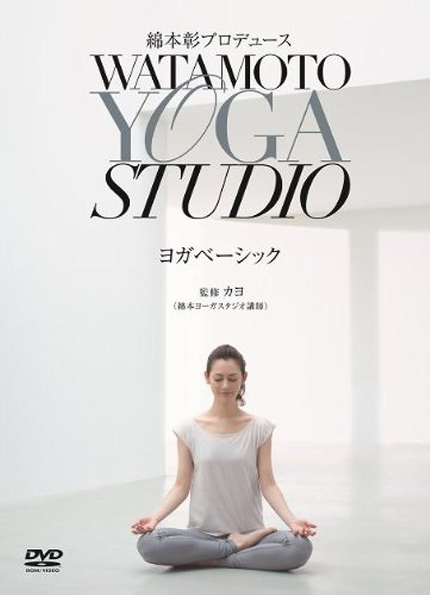 川タクシータイマー綿本彰プロデュース Watamoto YOGA Studio ヨガベーシック