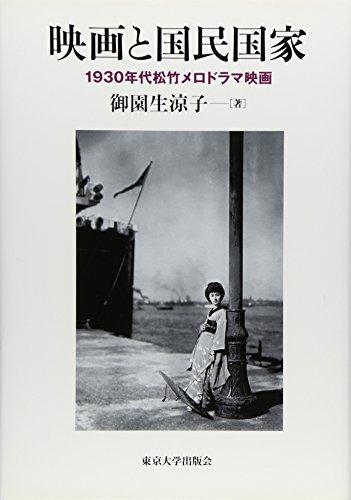 映画と国民国家: 1930年代松竹メロドラマ映画の詳細を見る