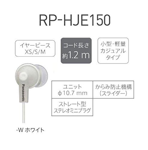 パナソニック カナル型イヤホン ホワイト RP-HJE150-W