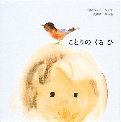 ことりの くるひ (至光社国際版絵本)