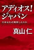 「アディオス! ジャパン 日本はなぜ凋落したのか」販売ページヘ