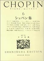 ショパン集 6 (6) (世界音楽全集ピアノ篇)