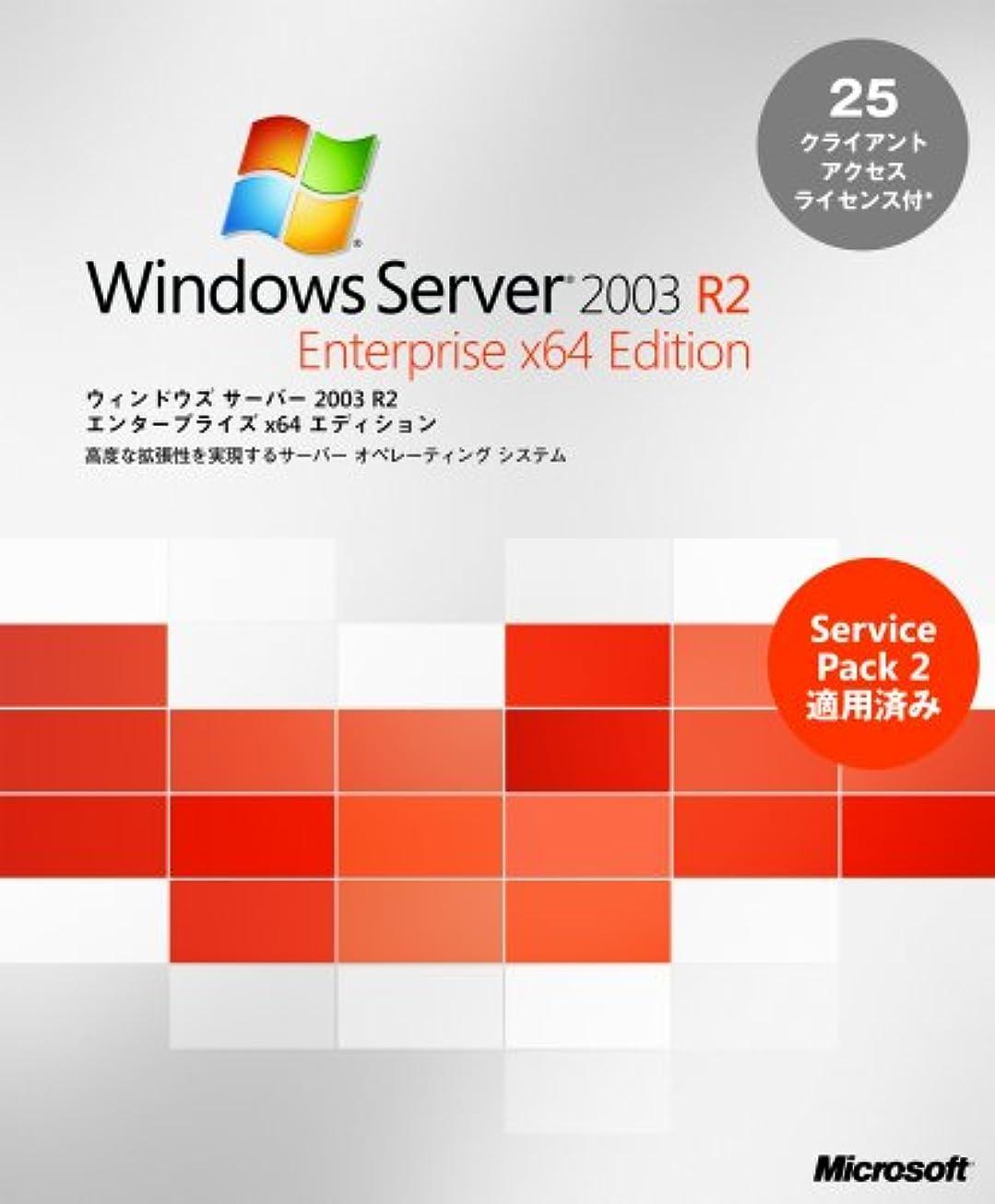 小川スティーブンソン乏しいMicrosoft Windows Server 2003 R2 Enterprise w/SP2 x64 Edition 25CAL付 日本語版
