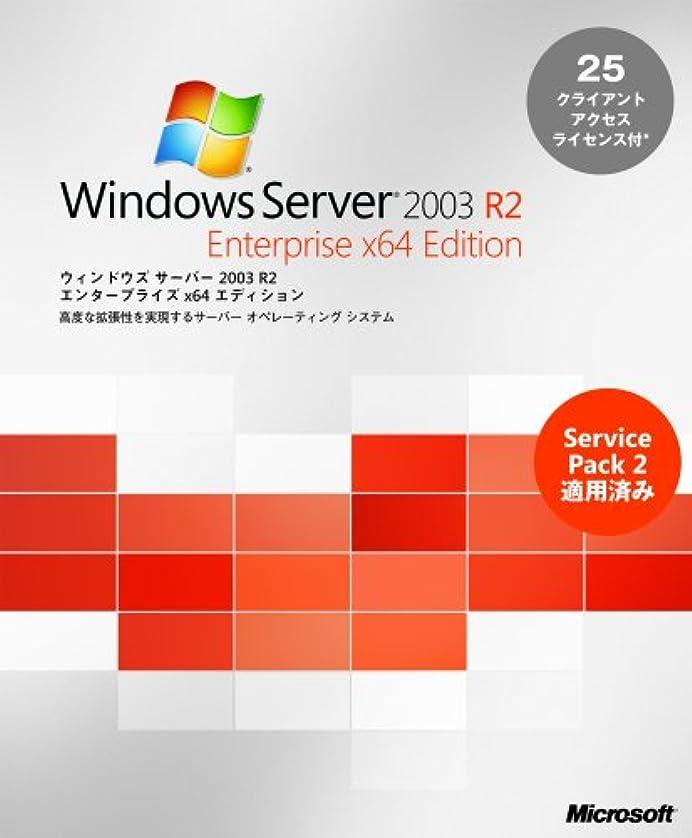 共感するイブペルセウスMicrosoft Windows Server 2003 R2 Enterprise w/SP2 x64 Edition 25CAL付 日本語版