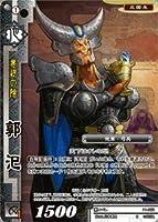 戦国大戦TCG 11-050 郭_ (C コモン) 第十一弾ブースターパック