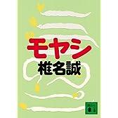 モヤシ (講談社文庫)