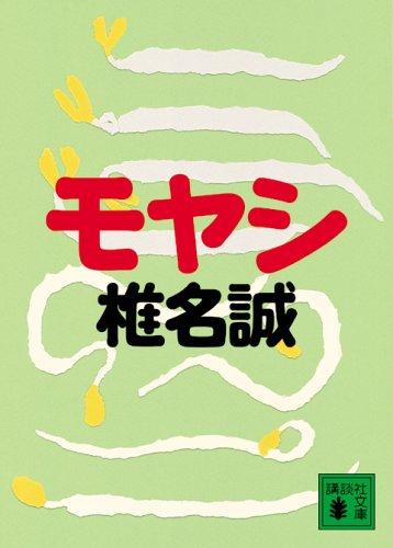 モヤシ (講談社文庫)の詳細を見る