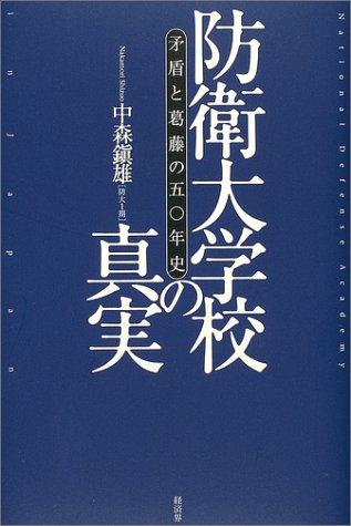 防衛大学校の真実―矛盾と葛藤の五〇年史 (RYU SELECTION)の詳細を見る