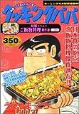 クッキングパパ 特製メニュー ご飯物料理傑作選一膳目 (講談社プラチナコミックス)
